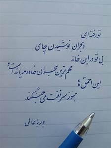 151 best شعر... Persia White Quotes