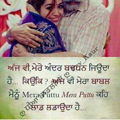 dpz  cuteee stuff punjabi love