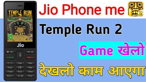 Play Games Online Free On Jio Phone Temple Run
