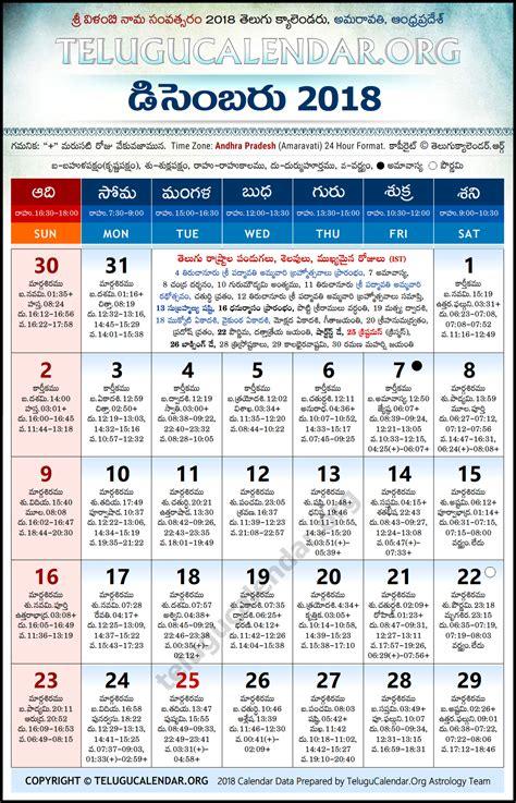 andhra pradesh  december telugu calendar high resolution