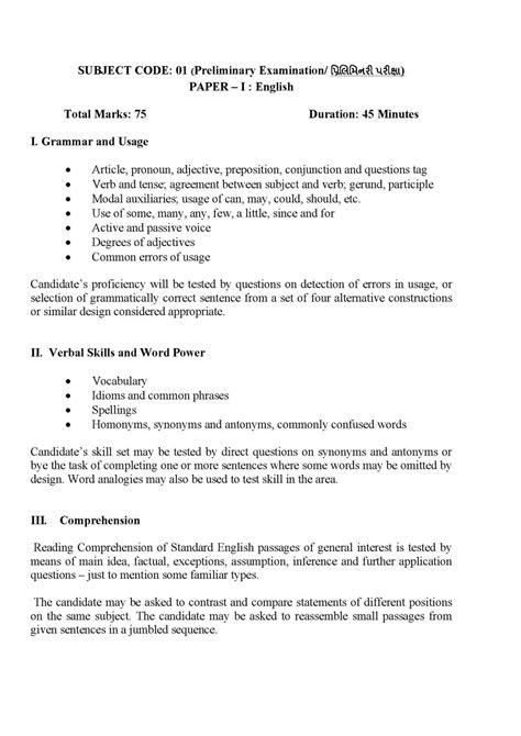 GPSC Gujarati Grammar and Gujarati Literature Study
