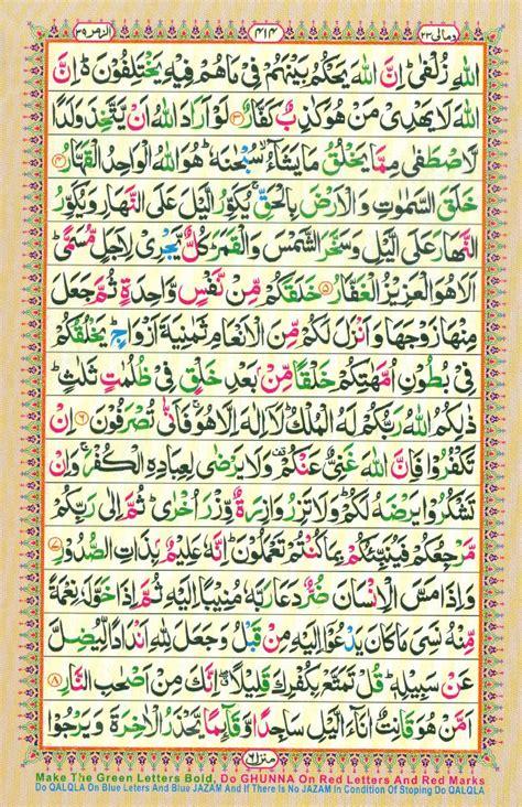 Reading Al Quran Part  Chapter  Siparah 23 Page 414