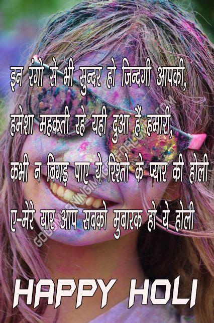 holi shayari images  hindi photo pics wallpapers status