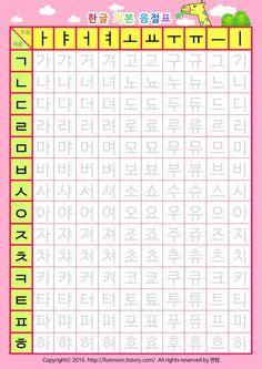 practice korean writing  printable worksheet
