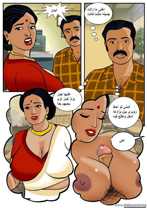 قصص سكس محارم اخوات أقوى قصة محارم مصورة Velamma الجزء الثالث محارم عربي