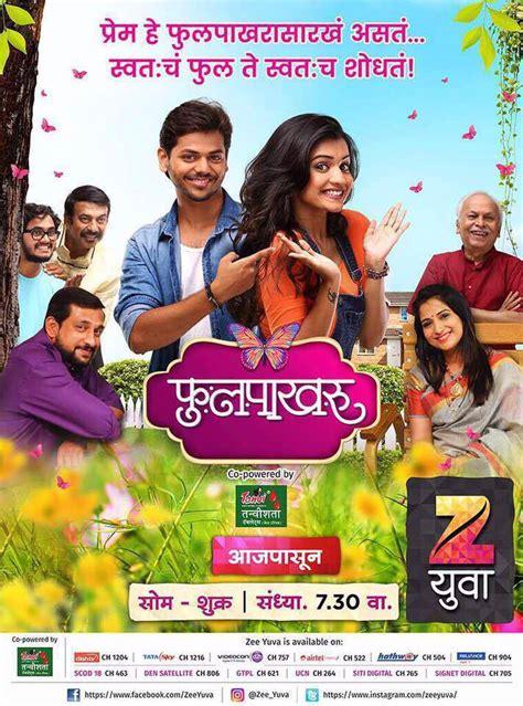 phulpakharu zee yuva marathi tv serial cast story