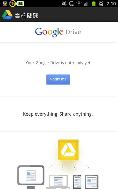 drive app android android apps docs 大變身為 drive 雲端硬碟 techorz 囧科技