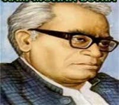 Ram Manohar Lohia Photos, Pictures, Pics, And Images