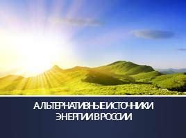 Белгородэнерго присоединил первые альтернативные источники энергии