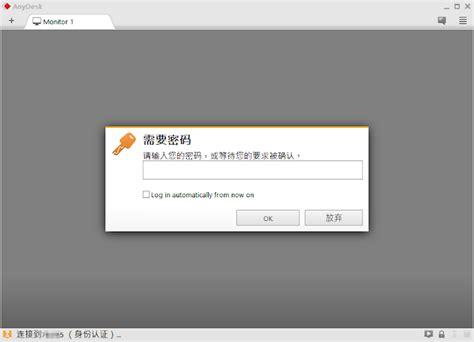 any desk free download 號稱最快速的遠端桌面連線軟體anydesk 或能與teamviewer一較長短 簡睿隨筆 學習過程的紀錄與備忘