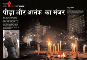 26 11 Mumbai Attack