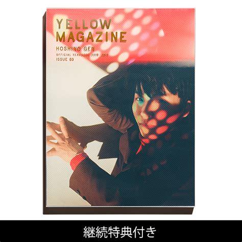 asmart yellow magazine yellow magazine
