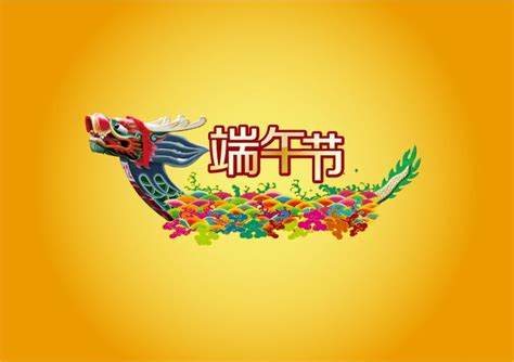 Dragon Boat Festival Rice Cake by 19 Best Images About Dragon Boat Festival On Pinterest