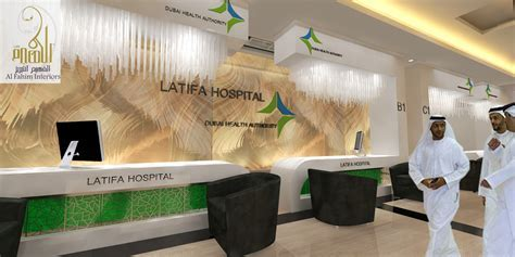 LATIFA HOSPITAL INTERIOR DESIGN   AL FAHIM INTERIORS