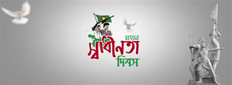March Hd Picture by 26 March Bangladesh On Behance