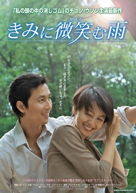 Asian Movie Addict Another Version Good Rain Knows