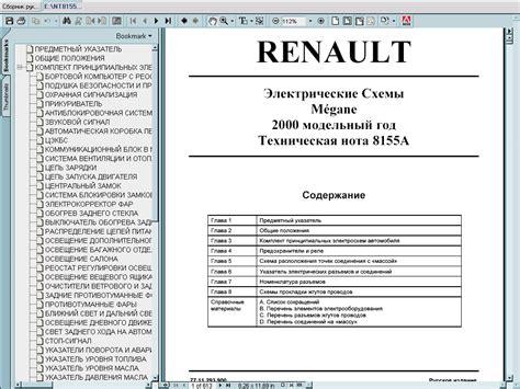 Renault Wiring Diagrams Repair Manual Order