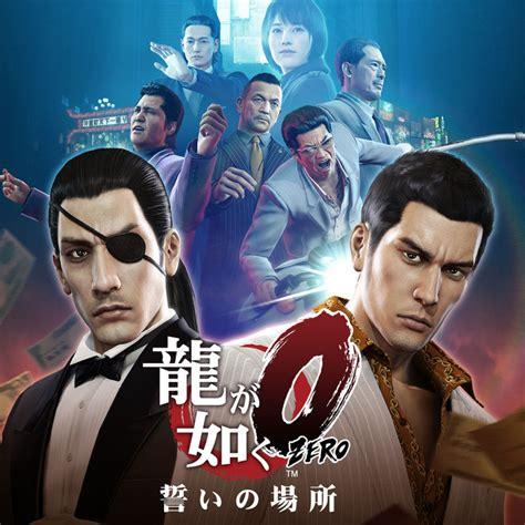yakuza   playstation  box cover art mobygames