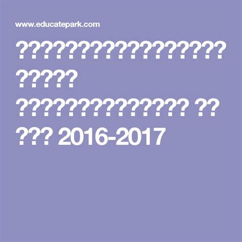 ทุนการศึกษารัฐบาลตุรกี ระดับปริญญาตรี โท เอก 2016-2017 ...