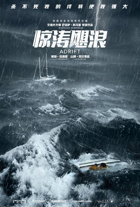 Adrift DVD Release Date   Redbox, Netflix, iTunes, Amazon