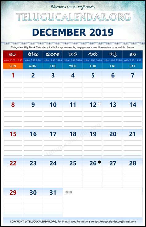 telugu calendar december planner telugu calendar