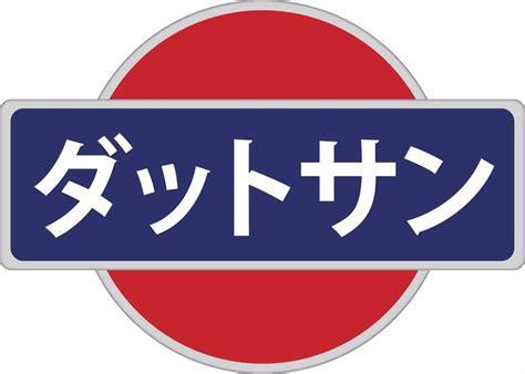 vintage datsun logo datsun japanese racing vintage vinyl decal sticker logo ebay