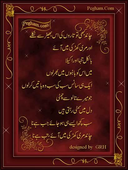 Urdu Poetry Gul Quotes
