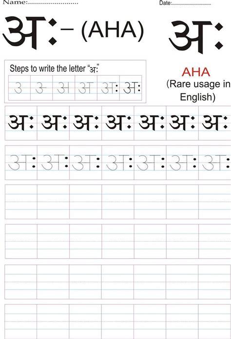 Hindi Alphabet Practice Worksheet  Letter अः  Hindi  Pinterest  Hindi Alphabet, Alphabet And