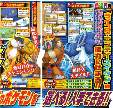 japanese fans call  legendary pokemon