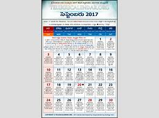 Andhra Pradesh Telugu Calendars 2017 September