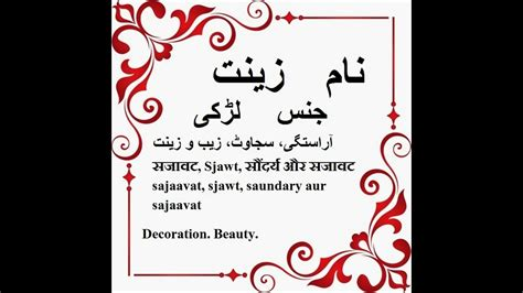 Modification Urdu Meaning by Zeenat Name Meaning In Urdu Islamic Baby Names