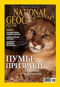 Russian National Geographic Cover