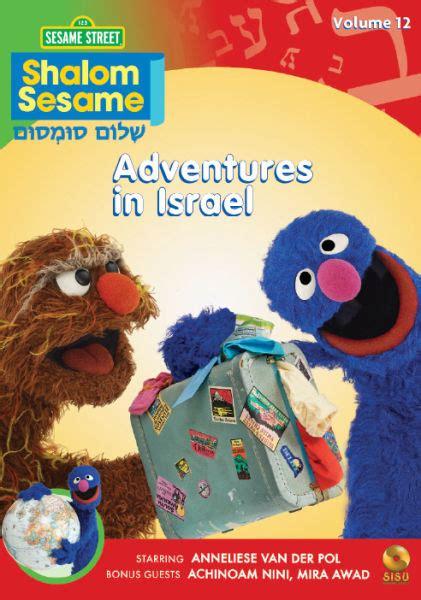 Sesame Street Shalom Sesame