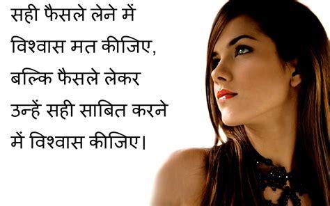 quotes  beautiful girl  hindi language