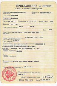 Приглашение иностранного гражданина через мфц