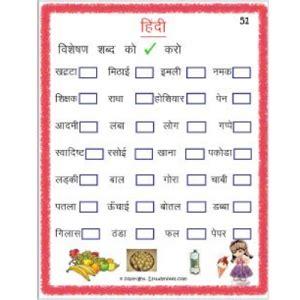 visheshan worksheets estudynotes