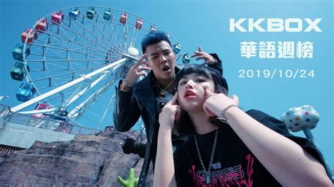 Kkbox group is asia's leading media technology company on a mission to empower creative professionals and industries in the digital age. 2019.10.24 KKBOX 華語單曲週榜排行榜 Taiwan C-POP Music Chart ...