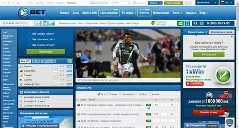 1хбет ставки на спорт онлайн линия