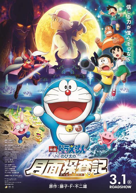 Doraemon y las crónicas de la exploración a la luna 2019