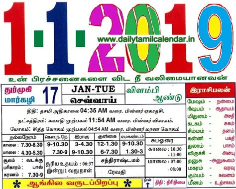 Tamil 2019 Calendar 1 1 2019 Tamil Calendar