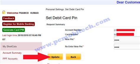 Howto Change Punjab National Bank Atm/debit Card Pin Online