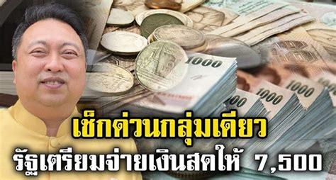 เช็ตสิทธิรับเงิน กลุ่มเดียวเท่านั้น รัฐเตรียมจ่ายเงินสดให้ ...