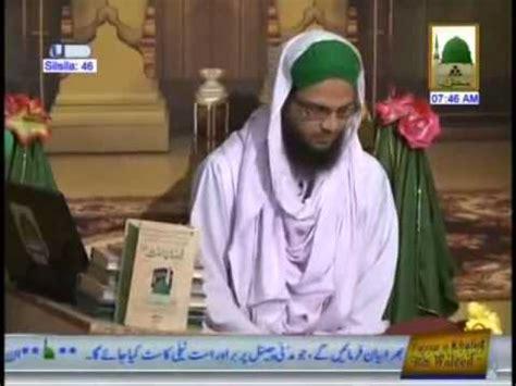 New Kalam Mere Attar Zindabad Mere Dildar Zidabad Qari
