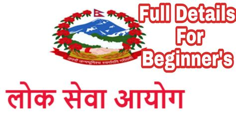 Lok sewa aayog/ public service commission (psc) was established in nepal on 15 june 1951. LOKSEWA full Details in Nepali for beginners| How to apply for governmental jobs in Nepal| 2020 ...