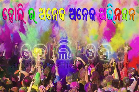 Animated Holi Wallpaper - odisha parba parbani happy holi animated odia wallpaper