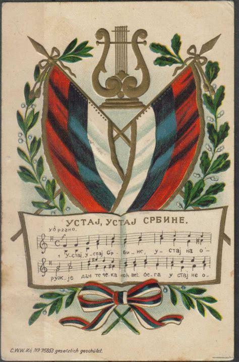 Himna 1909 - Kupindo.com (11511677)