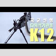 공중에서, 지상에서 국산화로 더욱 완벽해진 K12 기관총 1boon