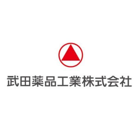 武田 薬品 工業