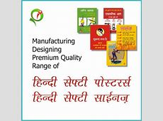 Safety Poster and Safety Posters in Hindi Manufacturer