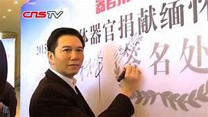 港星温兆伦呼吁关注器官捐献 / Deric Wan appealing to donate organ - YouTube